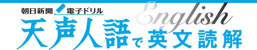 朝日新聞電子ドリル 天声人語で英文読解